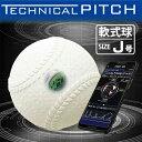 【ナイガイ×エスエスケイ】naigai SSK tp003j 軟球 軟式 J号 テクニカルピッチ トレーニングボール 投球測定 投球 改善 向上 球速 スピード 送料無料 野球 野球用品