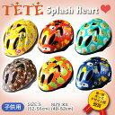 【送料無料】TETE SplashHeart/テテ スプラッシュハート 子供用ヘルメット 自転車 ヘルメット/自転車用 ヘルメット/こども用/じてんしゃ/helmet ヘルメット かわいい プレゼント セーフティグッズ キッズ kids【プレゼント】