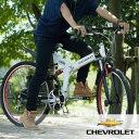 【代引き・同梱不可】【折り畳み自転車】 HUMMER CHEVROLET WサスFD-MTB26 18S/折りたたみ自転車/自転車 サイクリング/365 折畳