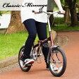 【代引き・同梱不可】【折り畳み自転車】 Classic Mimugo FDB16/折りたたみ自転車/自転車 サイクリング/365 折畳