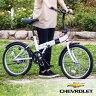 【代引き・同梱不可】【折り畳み自転車】 CHEVROLET FDB20R/折りたたみ自転車/自転車 サイクリング/365 折畳 クリスマス プレゼント