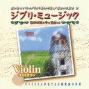 オムニバス ジブリミュージック ヴァイオリン CD/CD DVD 楽器 CD