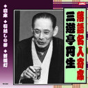 三遊亭円生 落語名人寄席 CD/CD DVD 楽器 CD 演歌 純邦楽 落語 演歌 歌手名