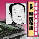神田伯山(三代) 講談十八番大全集 森の石松 お民の度胸 CD/CD DVD 楽器 CD