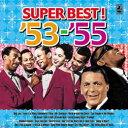 オムニバス 青春の洋楽スーパーベスト'53-'55 CD/CD DVD 楽器 CD 洋楽 オムニバス