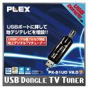 PLEX USBドングル接続 地上デジタルテレビ・チュー...