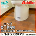 Achilles アキレス トイレ用 足元 透明マット(抗菌剤配合) ロング耳・足長判 80×140cm 34(トイレマット・カバー類)