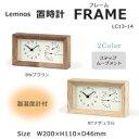 Lemnos レムノス 置時計 FRAME フレーム LC13-14【置物・掛け時計】/温度計 湿度計 シンプル オイル塗装 おしゃれ 時計