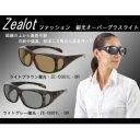 Zealot ファッション 偏光オーバーグラスライト/バッグ...