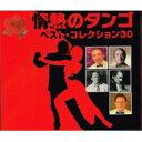 情熱のタンゴ ベスト・コレクション30(CD2枚組)/CD DVD 楽器 CD ワールドミュージック アルゼンチン(タンゴ) クリスマス プレゼント