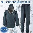 【送料無料】エントラントレインスーツII #7250 サックス S 【アウトドア・スポーツ】/メンズファッション アウター コート レインコート