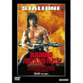 RAMBO FIRST BLOOD Part II ランボー怒りの脱出  DVD GNBF3426【CD/DVD】