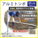 Switch-Rake アルミトンボ 3本セット 80cm幅 BX-78-59【スポーツ】