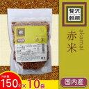 【代引き・同梱不可】贅沢穀類 国内産 赤米 150g×10袋/食品 米 雑穀 雑穀 赤米
