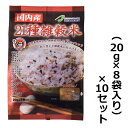 国内産 21種雑穀米 (20g×8袋入り) 10袋セット Z01-432【米・雑穀・パン・シリアル】