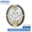 SEIKO セイコークロック 電波クロック からくり掛時計 ウエーブシンフォニー RE575B【置物・掛け時計】