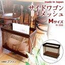 日本製 SAKI(サキ) サイドワゴン メッシュ Mサイズ R-350 BR(ブラウン)【収納用品】