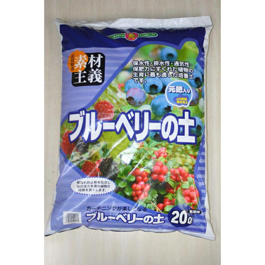 代引き・同梱不可SUNBELLEXブルーベリーの土20L×6袋ガーデニング・花・植物・DIY