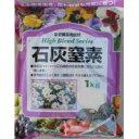 【代引き 同梱不可】3-23 あかぎ園芸 石灰窒素 1kg 20袋【ガーデニング 花 植物 DIY】