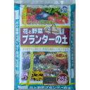 【代引き・同梱不可】8-4 あかぎ園芸 プランターの土 25L 3袋【ガーデニング・花・植物・DIY】
