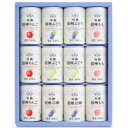 【代引き・同梱不可】アルプス 信州ストレートジュース詰合せ (160g×12缶) MCG-220 ×2セット【飲料】