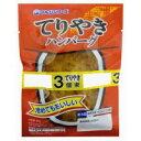 【代引き・同梱不可】マルシンフーズ 3束てりやきハンバーグ 10セット【肉・肉加工品】