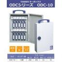 TANNER キーボックス ODCシリーズ ODC-10/インテリア 寝具 収納 オフィス家具 オフィス収納/