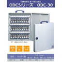 TANNER キーボックス ODCシリーズ ODC-30/インテリア 寝具 収納 オフィス家具 オフィス収納/