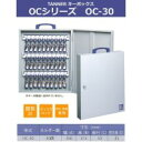 TANNER キーボックス OCシリーズ OC-30/インテリア 寝具 収納 オフィス家具 オフィス収納/