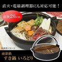 池永鉄工 南部鉄 すき鍋 いろどり 26cm【鍋(パン)】