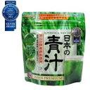 ファイン 日本の青汁 栄養機能食品(ビタミンC) 100g【ダイエット茶・飲料】