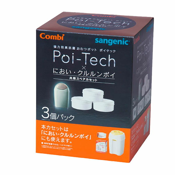Combi(コンビ)強力防臭抗菌おむつポットポイテック×におい・クルルンポイ共用スペアカセット3個パ