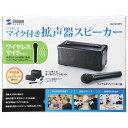 サンワサプライ ワイヤレスマイク付き拡声器スピーカー MM-SPAMP4【オーディオ】