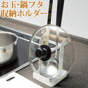 お玉・鍋フタ収納ホルダー【台所用品】