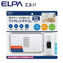 ELPA(エルパ) ワイヤレスチャイム 受信器+押ボタン送信器セット EWS-S5030【防犯】