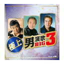 CD 極上 男演歌BIG3 CRC-1836【CD/DVD】