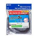 サンワサプライ カールコードCAT5eLANケーブル KB-Y5CC-03BK【PC・携帯関連】