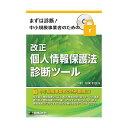 個人情報 2/改正個人情報保護法診断ツール【PC・携帯関連】