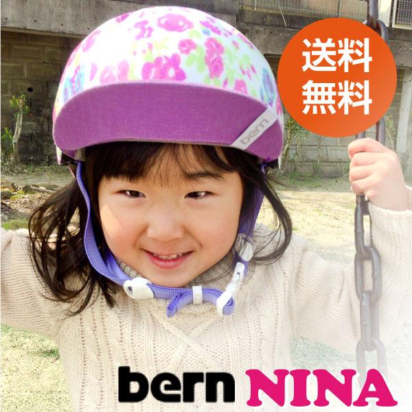 新色追加期間限定8959円bernバーンNINA子供用ヘルメット自転車キッズジュニア女の子48cm-