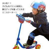 キックボードキックスクーター三輪車キッズ子供こども