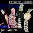 【送料無料】フレデリックカステ FCB-0010 05SB 腕時計 レディース ladys かわいい 女性用