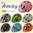【送料無料】Amity(アミティ)/自転車用 ヘルメット こども用 じてんしゃ helmet ヘルメット かわいいキッズ kids