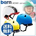 【あす楽対応】【レビューで送料無料】bern/バーン/NINO子供用ヘルメット/自転車 ヘルメット/自転車用 ヘルメット/こども用/じてんしゃ/helmet ヘルメット かわいいキッズ kids