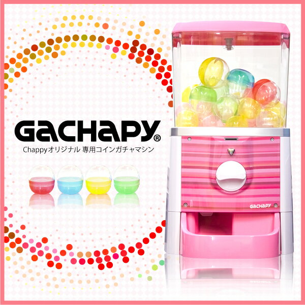 chappy Gachapy ガチャピー ガチャ がちゃ マシーン ガチャポン ハロウィン こども 祭り イベント 販促 景品 子供 玩具 誕生日 おもちゃ 9Color W:310/D:377/H:540mm 4.5Kg クリスマス プレゼント