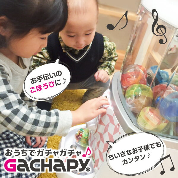 chappy Gachapy ガチャピー ガチャ がちゃ マシーン ガチャポン ハロウィン こども 祭り イベント 販促 景品 子供 玩具 誕生日 おもちゃ 9Color W:310/D:377/H:540mm 4.5Kg