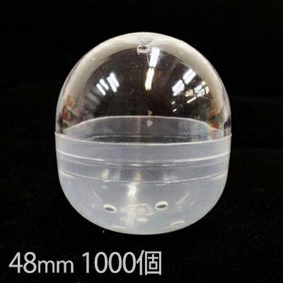 送料無料48mm空カプセル透明+乳白1000個ガチャガチャおもちゃ縁日お祭りイベント景品子供会玩具カ