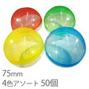 75mm空カプセル透明+4色アソート 50個 ガチャガチャ おもちゃ 縁日 お祭り イベント 景品 子供会 玩具 カプセル