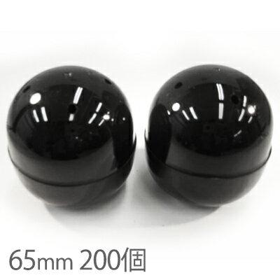 65mm空カプセル黒200個ガチャガチャおもちゃ縁日お祭りイベント景品子供会玩具カプセル