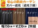 遮光カーテン 幅150cm×丈230cm2枚組 防炎カーテン【一人暮らし 寝室 プロジェクター】