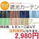 カーテン 遮光カーテン 巾100cm×丈90〜200cm2枚 1級遮光